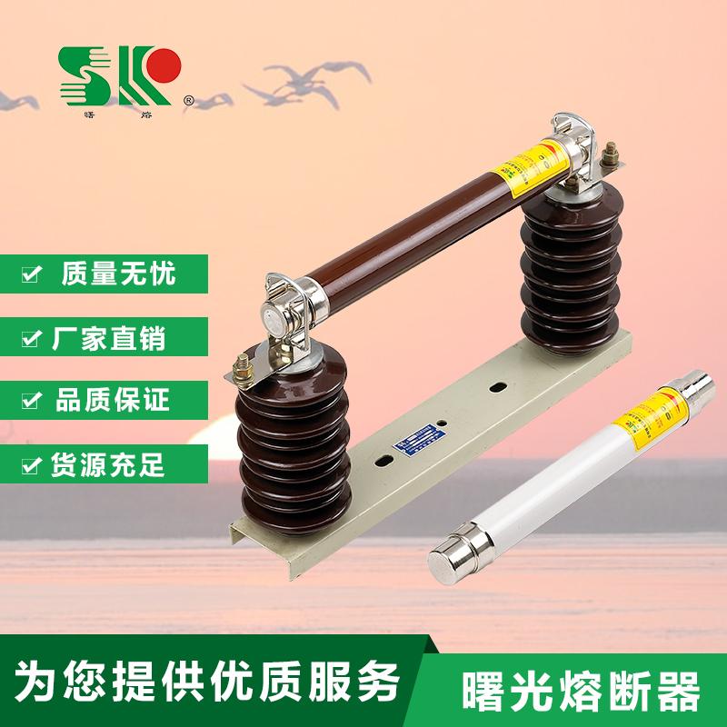 S型变压器保护用高分断能力高压限流LOVEBET爱博体育官网