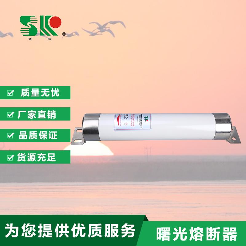 A/B型变压器保护用高分断能力高压限流LOVEBET爱博体育官网